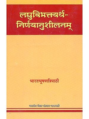 लघुविभक्तयर्थ निर्णयानुशीलनम् - laghuvibhaktyartha Nirnyanushilnm