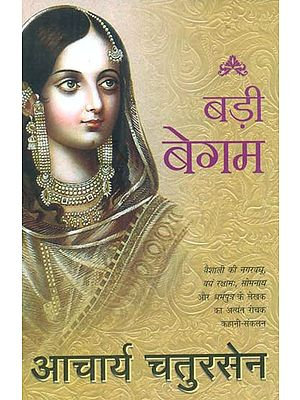 बड़ी बेगम- Badi Begum (Short Stories)