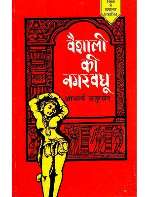 वैशाली की नगरवधू - Vaishali Ki Nagarvadhu (A Novel)