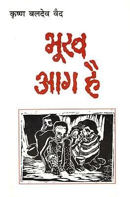 भूख आग है-  Bhookh Aag Hai (A Play By Krishna Baldev Vaid)
