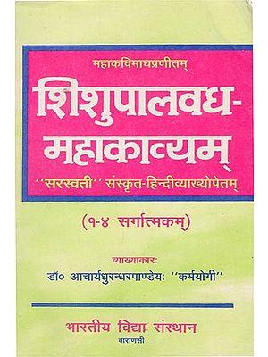 शिशुपालवध महाकाव्यम्  - Shishupala Vadha Mahakavyam (Cantos -1-4)