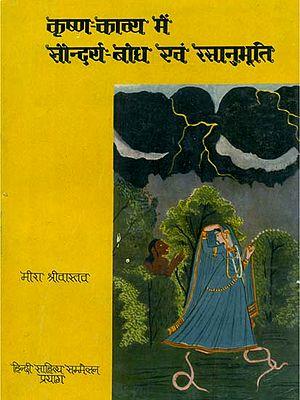 कृष्ण काव्य में सौन्दर्य बोध एवं रसानुभूति- Aesthetic Sense in Krishna's Poetry (An Ond and Rare Book)