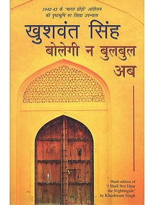 बोलेगी न बुलबुल अब- Novel Based on 1942-43 Quit India Movement by Khushwant Singh