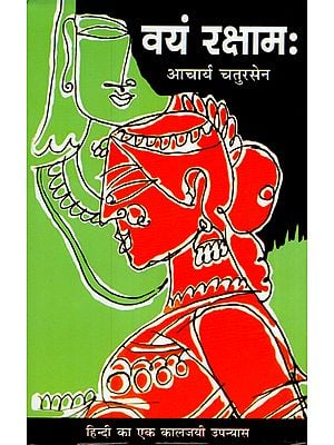 वयं रक्षाम - A Novel based on Ram Katha and Other Aspects of Ravana's Personality