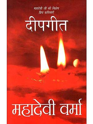 दीपगीत : Deepgeet (Poetry by Mahadevi Verma)