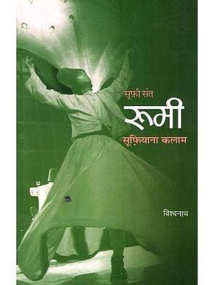 सूफ़ी संत रूमी सूफ़ियाना कलाम  : Roomi (Poems by Vishwanath)