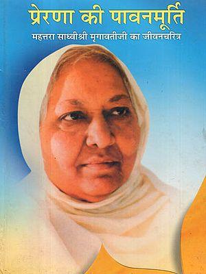 प्रेरणा की पवनमुर्ति: प्रेरणा की पवनमुर्ति: महत्तरा साध्वी श्री मृगावतीजी का जीवनचरित्र - Inspirational Life Story of Mehettara Sadhvi Shri Mrigavati