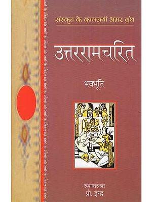 उत्तररामचरित  : Uttar Ramacharita (Sanskrit Play by Bhavbhooti)