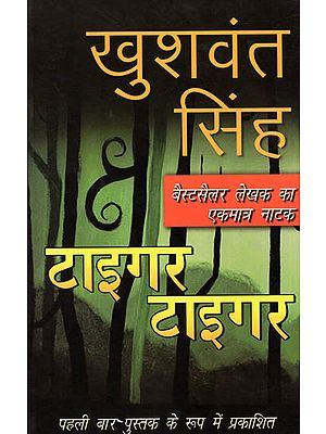 टाइगर टाइगर: 'Tyger Tyger Burning Bright' by Khushwant Singh