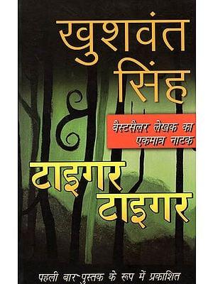 टाइगर टाइगर: 'Tyger Tyger Burning Bright' by Khushwant Singh