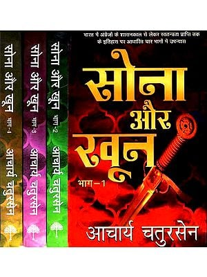 सोना और खून: A Novel Based on India's Struggle for Freedom (Set of 4 Volumes)