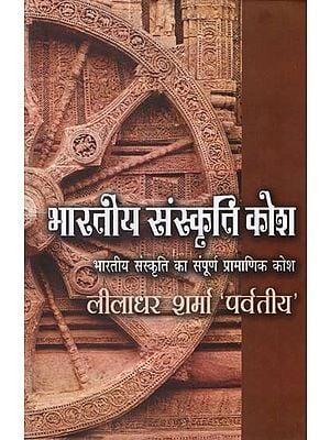 भारतीय संस्कृति कोश : Encyclopaedia of Indian Culture