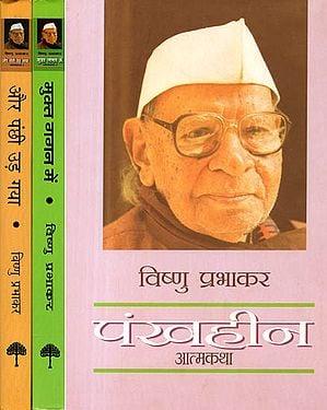 विष्णु प्रभाकर की आत्मकथा: Autobiography of Vishnu Prabhakar (Set of 3 Volumes)
