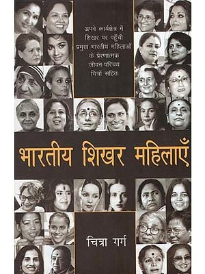 भारतीय शिखर महिलाएँ : India's Famous Women