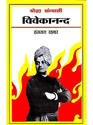 योद्धा संन्यासी विवेकानन्द: Biography of Vivekananda
