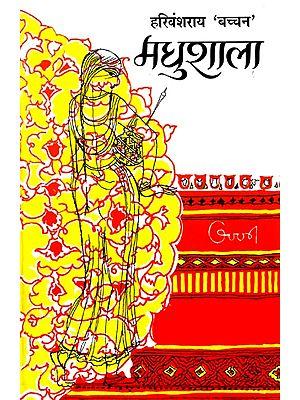 मधुशाला : Madhushala (Poetry by Harivansh Rai Bachchan)