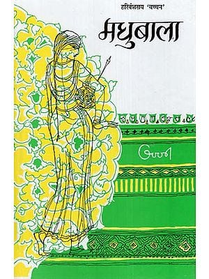 मधुबाला :  Madhubala (Poetry By Harivansh Rai 'Bachchan')