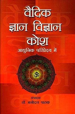 वैदिक ज्ञान विज्ञान कोश: Dicitionary on Vedic Science