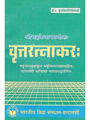 वृत्तरत्नाकर - Vrtta Ratnakara