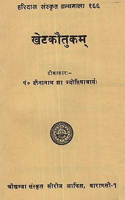 खेटकौतुकम् - Khetakautukam (An Old and Rare Book)
