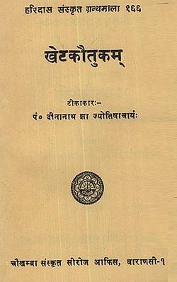 खेटकौतुकम् - Khetakautukam (An Old and Rare Book)