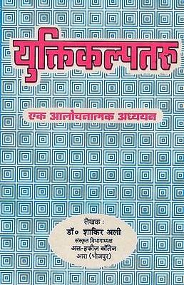 युक्तिकल्पतरु - Yukti Kalpatru