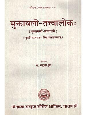 मुत्त्कावली तत्त्वालोक:(मुत्त्कावली-प्रश्नोत्तरी) - Muktawali Tattva Lok