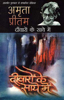 दीवारों के साये में: Deewaron Ke Saaye Mein (Literary Collection by Amrita Pritam)