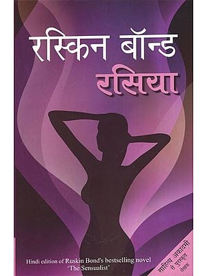 रसिया - Rasiya (Novel By Ruskin Bond)