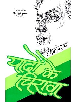 यादों के चिराग़: Yadon Ke Chirag (Reminiscences of Kamleshwar)