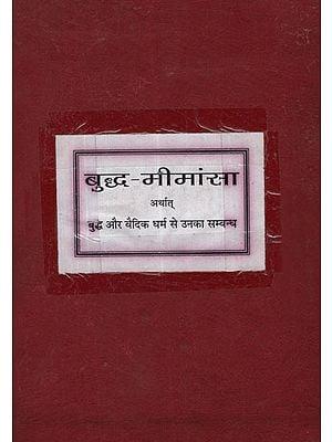 बुद्ध- मीमांसा - Buddh - Mimamsa (Photostat)