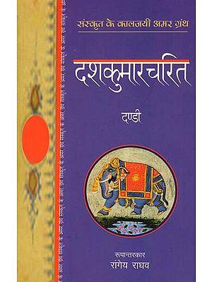 दशकुमारचरित: Dasha Kumara Charita (A Novel by Dandi)