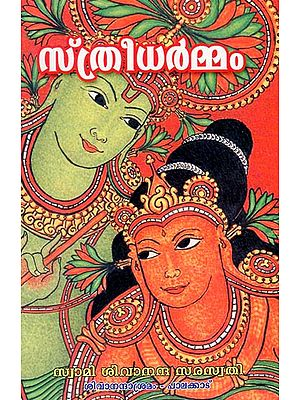 Sthree Dharman (Malayalam)