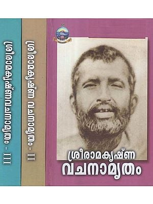 Sri Ramakrishna Vachana Amritam in Malayalam (Set of 3 Volumes)