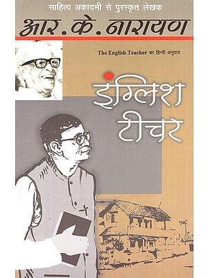 इंग्लिश टीचर: The English Teacher (A Novel by R. K. Narayan)