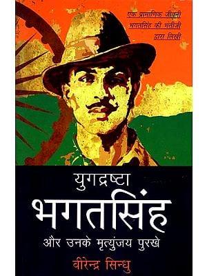 युगद्रष्टा भगतसिंह और उनके मृत्युंजय पुरखे: Bhagat Singh and His Late Ancestors (Biography)