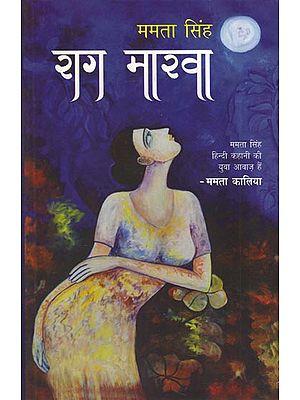 राग मारवा - Raag Marva (Stories)