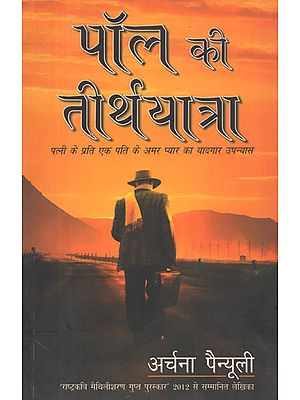 पॉल की तीर्थयात्रा: Paul's Teerthyatra (A Novel on Husband's Love for his Wife)