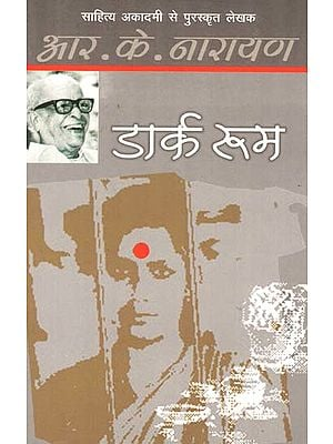 डार्क रूम: Dark Room (A Novel by R. K. Narayan)