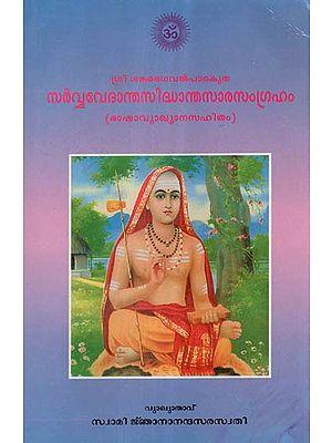 Sarva Vedantha Siddhantha Sara Sangraham (Malayalam)