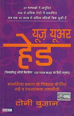यूज़ यूअर हेड - Hindi Translation of 'Use Your Head'