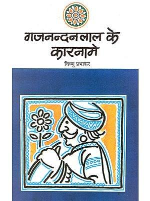 गजनन्दनलाल के कारनामे: Gajnandan Lal ke Karname (A Story by Vishnu Prabhakar)