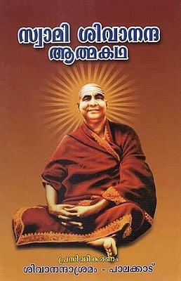 Sivananda Atma Katha (Malayalam)