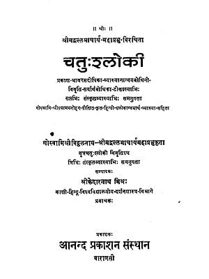 चतु:श्लोकी - Chatuh Shloki (Photostat)