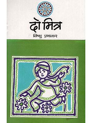 दो मित्र: Two Friends (Children's Stories by Vishnu Prabhakar)