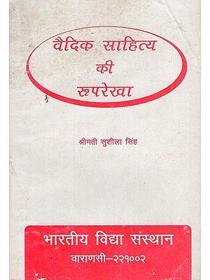 वैदिक साहित्य की रूपरेखा - Outline of Vedic Literature