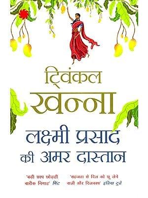 लक्ष्मी प्रसाद की अमर दास्तान - Immortal Story of Lakshmi Prasad
