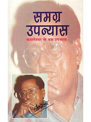 समग्र उपन्यास कमलेश्वर के दस उपन्यास: Collection of Kamleshwar's Ten Novels in One