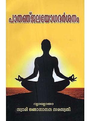 Patanjala Yoga Darshanam (Malayalam)