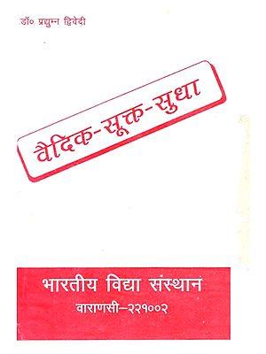 वैदिक सूक्त सुधा - Vedic Sukta Sudha